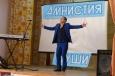 В Бобровской воспитательной колонии прошел отборочный этап фестиваля творчества осужденных «Амнистия души»
